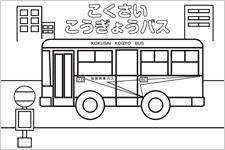 ダウンロードコーナー キッズページ 国際興業バス