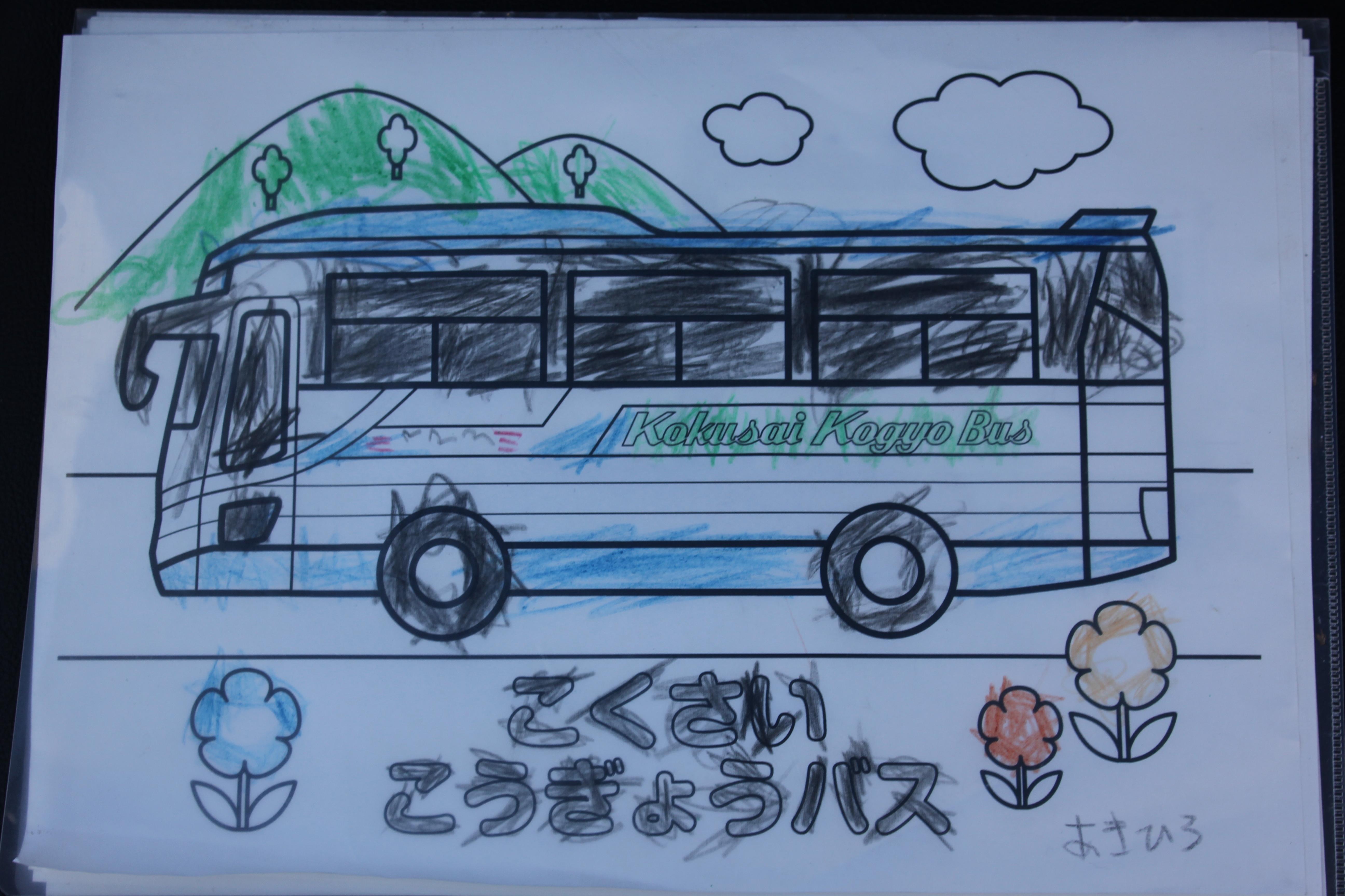 国際興業バスまつり2016 塗り絵公開 国際興業バス