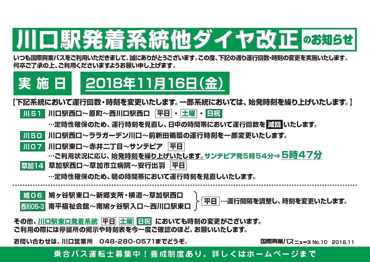 11/16(金)川口駅発着系統他ダイヤ改正のお知らせ | 国際興業バス