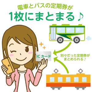 定期 東武 バス